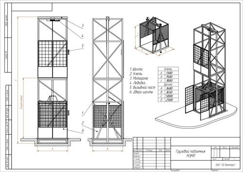 Лифт подъёмник